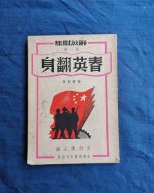 春明翻身.独幕剧集(解放剧集第二种)作家李门藏书,有签名