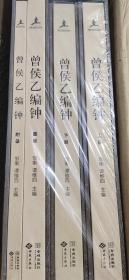 曾侯乙编钟(全套共4册 全新函装)