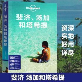 孤独星球LP斐济汤加和塔希提海岛旅游攻略书Lonely Planet旅行指