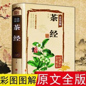 图解茶经 陆羽 中国茶道书茶文化入门茶艺基础书籍知识大全茶