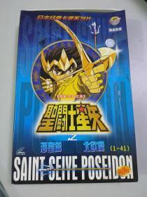 圣斗士星矢:海皇篇·北欧篇(VCD)(共20张光盘全)