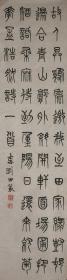 《包手书》中国书法家协会会员,西泠印社副社长李刚田老师篆书书法
