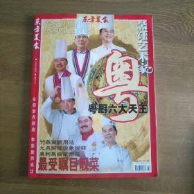 东方美食 烹饪艺术家 2008年4月【无光盘 全彩铜版纸精印】
