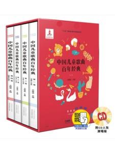 正版包邮 中国儿童歌曲百年经典 套装版 扫码听音乐500余首歌曲 附CD八张 共四册 尤静波主编 上海音乐出版社