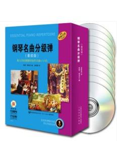正版 钢琴名曲分级弹 套装版10本书+10张CD 钢琴原作名曲231首名曲 音乐书籍教材 上海音乐出版社
