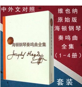 正版 海顿钢琴奏鸣曲全集 1-4册套装 中外文对照版 全套4卷 维也纳原始版 曲谱书籍 上海教育出版社