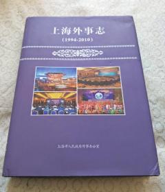 上海外事志(1994-2010)
