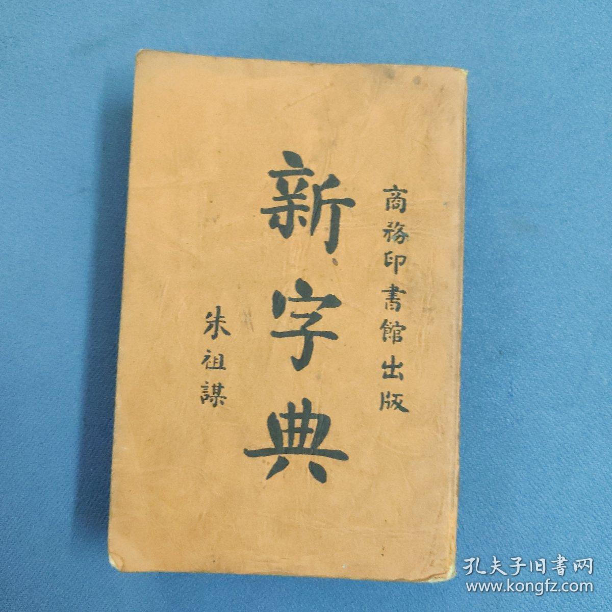 缩本--新字典--商务印书馆78年重印