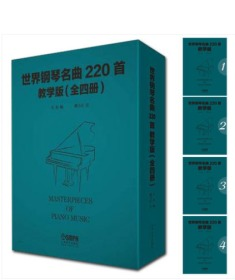 正版 世界钢琴名曲220首教学版1-4(全4册全套) 音乐钢琴练习曲教材曲谱 上海音乐出版社