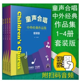 正版包邮 童声合唱 中外经典作品集套装版 共四本 黄荟编著 扫码听音乐 上海音乐出版社