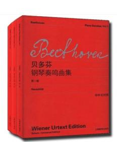 正版 贝多芬钢琴奏鸣曲集全套 维也纳原始版 第123卷 共三册 曲谱书籍