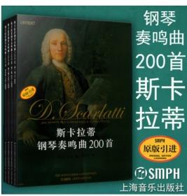 正版包邮 斯卡拉蒂钢琴奏鸣曲200首 套装版共四册 原版引进 钢琴曲谱曲集书籍 钢琴演奏级 作曲家 上海音乐出版社