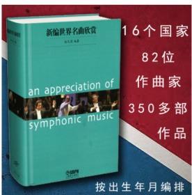 正版包邮 新编世界名曲欣赏 杨民望编著 音乐辞书类书籍 内含16个国家的82位作曲家的交响乐作品 交响乐作品学习资料 上海音乐出版