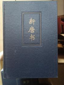 新唐书,二十四史(1-63简体字本):精装版