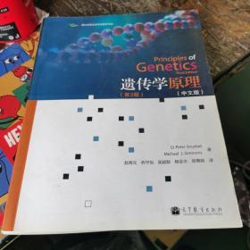 遗传学原理(中文版)