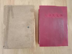 毛泽东选集一卷本 32开毛选1-4卷合订本 繁体竖排一卷本 毛选一卷本