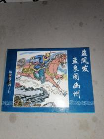 盗凤发孟良闹幽州(杨家将之四十七)