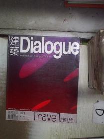 建筑 DIALOGUE  71     2003  7