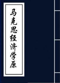 【复印件】马克思经济学原理-(美)(E-Untermann)著-民国12[1923]