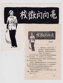 李晓军题图原稿1桢~校徽闪闪亮