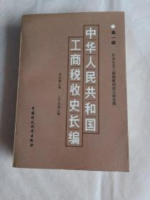 中华人民共和国工商税务史长编
