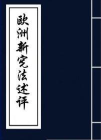 欧洲新宪法述评-东方杂志社编纂-民国13[1924]-复印本