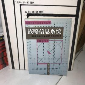系统科学与系统工程丛书:战略信息系统——信息系统技术对企业竞争力的影响分析