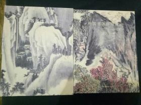 中国书画作品集(三、四)
