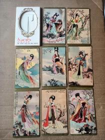 1986年人民大会堂发行(古典美女)精美年历卡一套~八枚+封套
