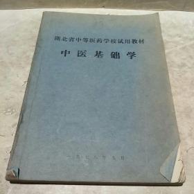 湖北省中等医药学校试用教材:中医基础学