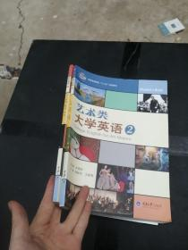 艺术类大学英语(1,2)