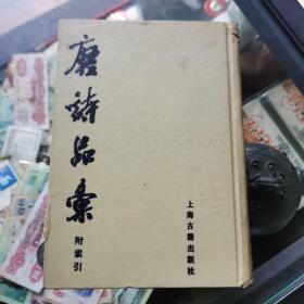 唐诗品汇 ,附索引(影印本,88年2版1印)精装