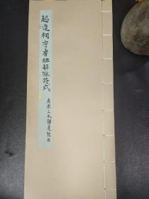 B1480 广东三水韩道院本《起造祠宇鲁班解除符式》此法专用于破解泥水匠人暗弄邪术导至的伤损财丁连年招非等事,法事只需要几道疏文一道符即可反凶为吉,简单实用。11面