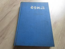 罕见改革开放时期精装32开本《史学概论》1983年一版二印-尊D-7