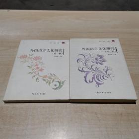 外国语言文化研究(第1、2辑)  共2本