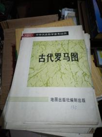 中学历史教学参考挂图:古代罗马图