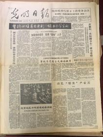 光明日报 第14493号