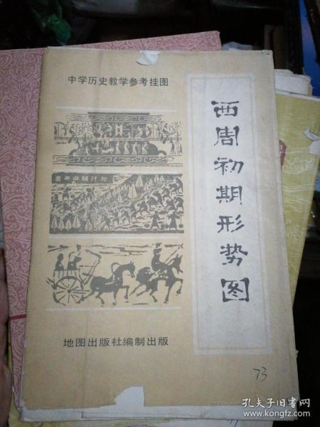 中学历史教学参考挂图:西周初期形势图