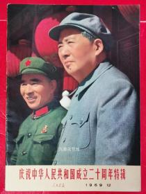 人民画报  1969年第12期   (庆祝中华人民共和国成立二十周年特辑)   附索引   【私藏品,品上佳】(内页48页干净平整无涂划,林像9幅)