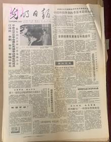 光明日报 第14498号