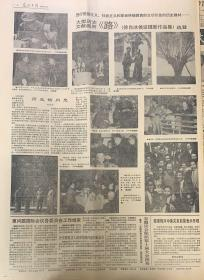 光明日报 第14516号