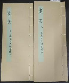 "B1482 广东三水韩道院本《灵签》上下两集,粤语编辑的签文原书封面字有缺,只看到有半个""候""字,有估计是(候王庙灵签)。130面"