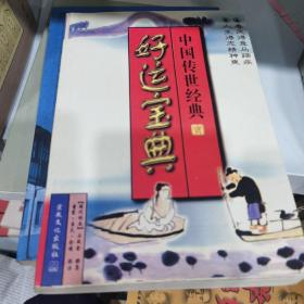 好运宝典:中国传世经典