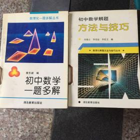 初中数学一题多解·初中数学解题方法与技巧(二册合售)