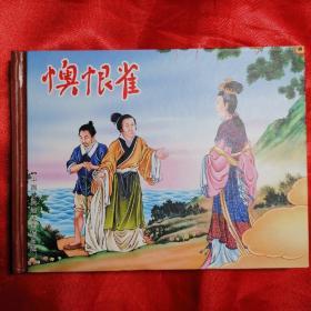 中国古典连环画精品选  《懊恨雀》  山东美术出版社