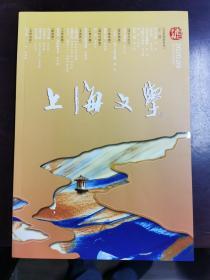 上海文学(2020年第9期)