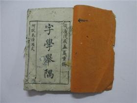 清同治戊辰年白纸木刻线装本《字学举隅 附试卷抬头式》