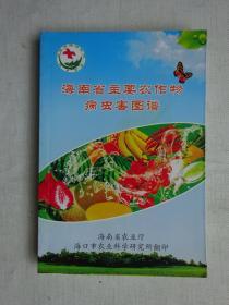 《 海南省主要农作物病虫害防治图谱》