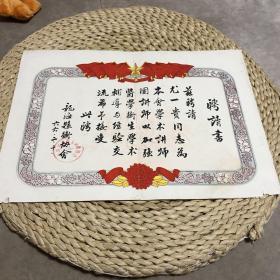 1966年龙海县卫生协会聘书,聘请尤一贵为学术讲师团讲师(纯毛笔手写,书法精美)