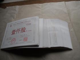 广汉川兴棉纺厂内部股金证